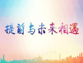 提前与未来相遇-上海市建平中学职业体验记
