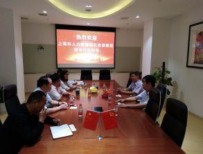 上海市人力资源和社会保障局王大沛副处长一行 来我会调研指导工作