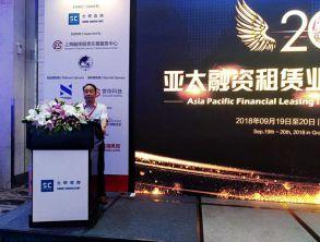 上海万博体育max手机注册万博体育manbetx交易服务中心应邀出席第二届亚太万博体育max手机注册万博体育manbetx创新与合作峰会并发言