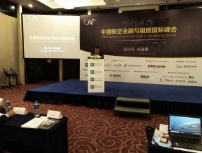 2019中国航空金融与万博体育manbetx国际峰会在上海开幕